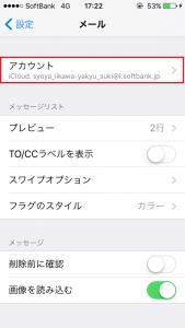 iphone_imap_03