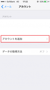 iphone_imap_04