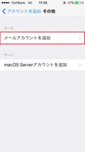iphone_imap_05