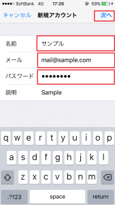 iphone_imap_06