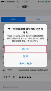 iphone_imap_08