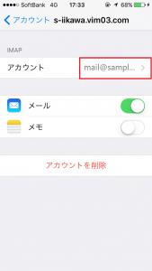 iphone_imap_11