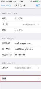iphone_imap_12