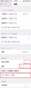 iphone_imap_19