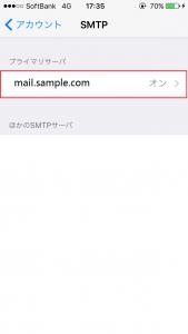 iphone_imap_21