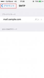 iphone_imap_23