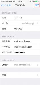 iphone_imap_24