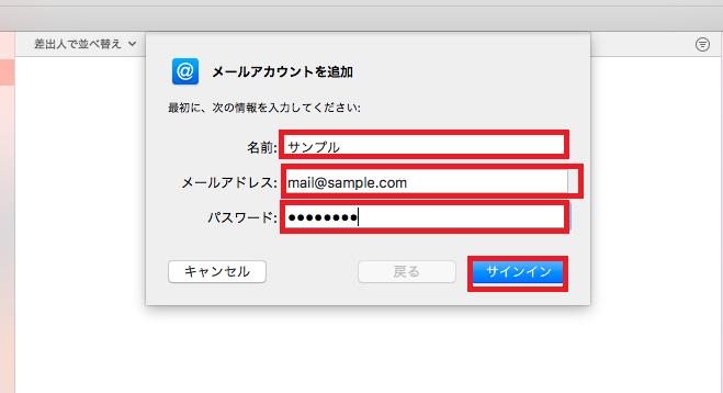 mac_imap_03