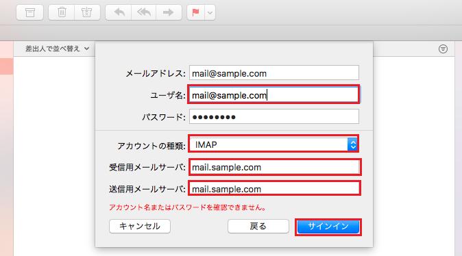 mac_imap_04