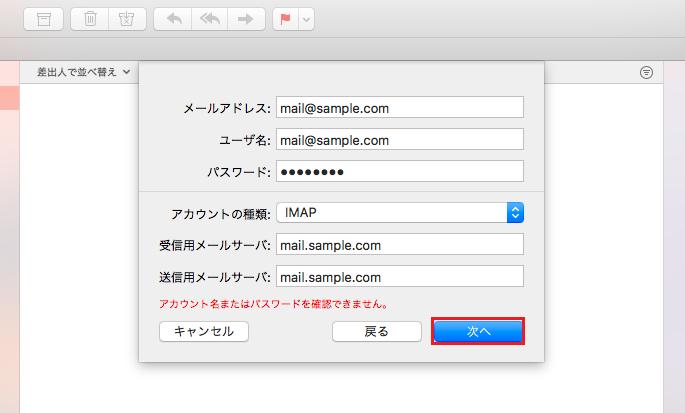 mac_imap_05
