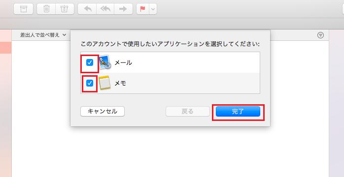 mac_imap_06