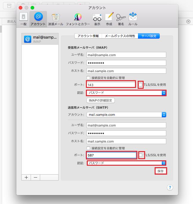 mac_imap_12