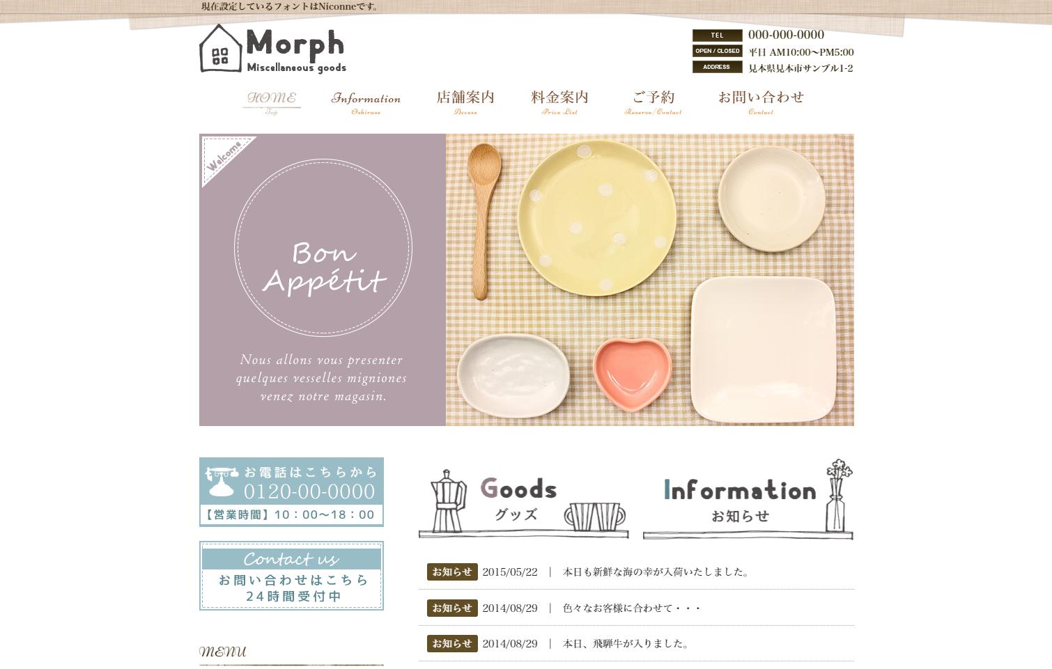MORPH オプション スタイルカスタマイザー(08シリーズ適用前)