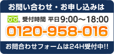 0120-958-016